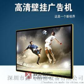 鑫飞32寸 智能广告机液晶壁挂网络播放器触摸一体机