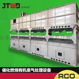 催化燃烧有机废气处理设备jw-02嘉特纬德厂家现货供应