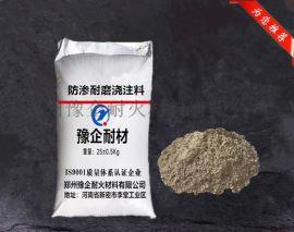 河南耐火材料 厂家直供防渗耐磨浇注料 品质保障