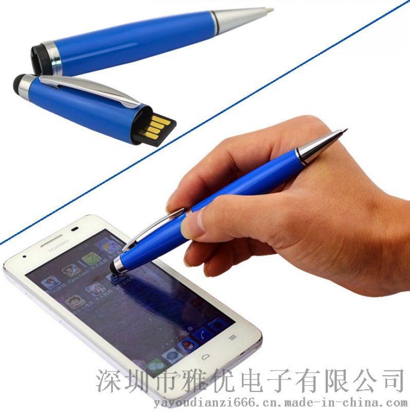 触屏U盘笔 8G多功能存储 笔式USB随身碟