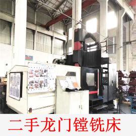经销二手沈阳牌五轴龙门加工中心CNC龙门数控铣床加工机械设备