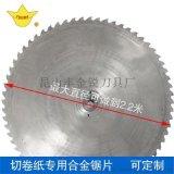 厂供铝板/铝棒  合金锯片 切铝锯片 切割光滑无毛刺