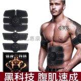 健腹儀 腹肌貼 健身儀 懶人收腹機 智慧健身器材 家用男士肌肉訓練健腹訓練器