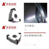 加工灰铸铁粗糙度Ra1.6的PCBN刀具 华菱品牌BNK30加工灰铸铁保证光洁度