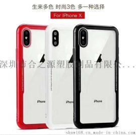 合之源新款iphonex仿玻璃手機殼廠家直銷