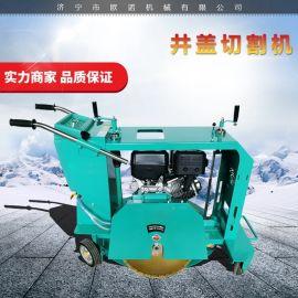 井盖切割机作用 路面井盖切割机哪家好 切割机价格