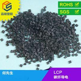 防静电泛用塑料LCP导电塑料
