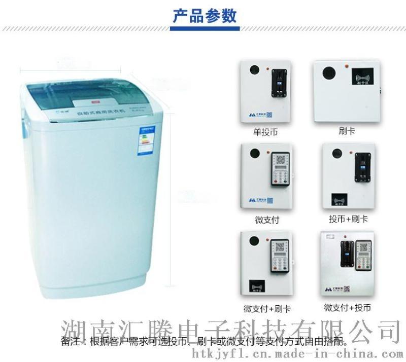 北京學校鋪放自助投幣式洗衣機