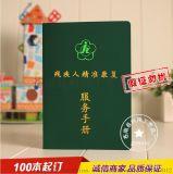 印刷残疾人精准康复服务手册-苍南县柯翔工艺品厂