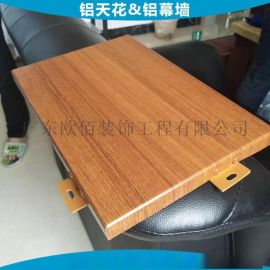 2毫米厚木紋鋁板 仿古風格木紋面鋁單板 木紋鋁天花廠家批發