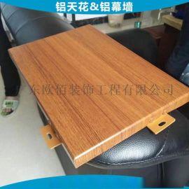 2毫米厚木纹铝板 仿古风格木纹面铝单板 木纹铝天花厂家批发