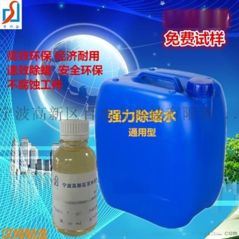銅合金除蠟水原料異構醇油酸皁