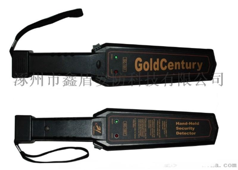 [鑫盾安防]手持金属探测仪 1001型手持金属探测器厂家供应