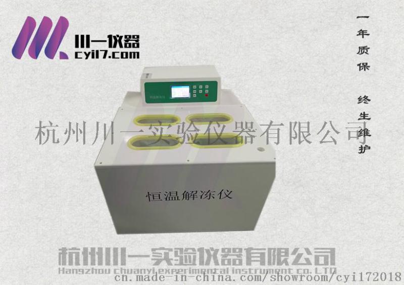 川一仪器隔水式血液融浆机RJ-4D血站血浆解冻仪