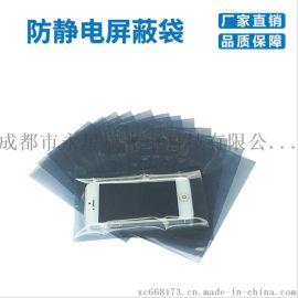 防静电自封袋/定做印刷密封袋/防尘拉链屏蔽袋子