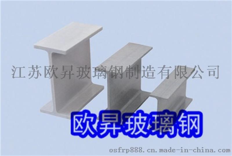 欧升玻璃钢工字钢玻璃钢型材