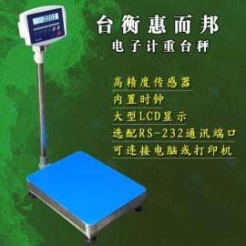 惠而邦XK3108-KW高精度计重电子秤 台衡KW系列计重台秤磅称