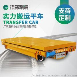宁夏转弯式电动平车 移动升降轨导平台车驳运设备