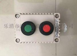 远程防爆启停控制按钮盒,BZA53-A2