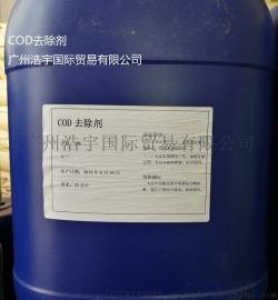 现货供应30%含量液体COD去除剂 COD降解剂