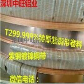 中旺厂家直销T2紫铜方棒T2紫铜特厚卷排