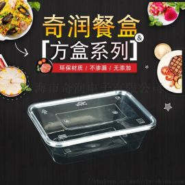 方形一次性500ML餐盒加厚塑料透明快餐打包盒
