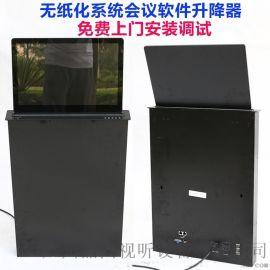 辽宁无纸化液晶升降器晶固JG215-S电动