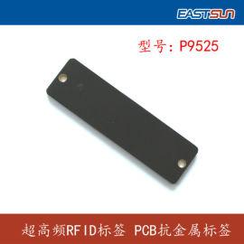 固定资产管理多功能多用途RFID抗金属电子标签