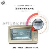 家用多功能電烤箱APP智慧遙控獨立控溫系統開發