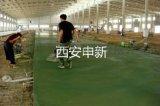 陝西耐磨地坪|安康耐磨地坪—申新抗壓耐磨美觀大氣