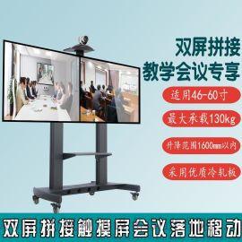 雙屏視頻會議落地移動支架