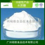 水蘇糖 功能性低聚糖 含量80% 70%