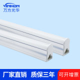 VINHON LEDt5一体化灯管LED日光灯厂家