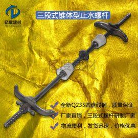 止水螺杆三段式拉杆 防水丝杆管廊三段螺杆厂家直销