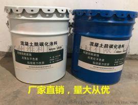 维利斯防碳化涂料 混凝土防碳化平色差