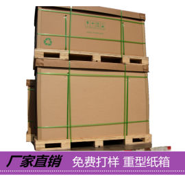 AAA重型纸箱定做 AAA七层瓦楞纸箱 美卡特硬