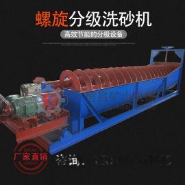 高堰式螺旋分级机 石英砂除泥洗矿机 选金矿分级机