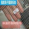 武汉厂家现货耐碱保温网格布 80克乳液网格布