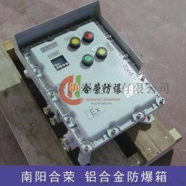 防爆照明动力配电控制箱 带防雨檐防爆电源箱