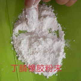 PVC管材耐磨剂 液体丁腈橡胶粉