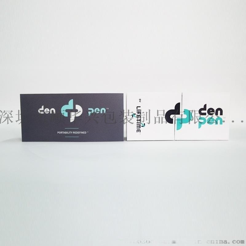 深圳电子烟包装盒 电子烟包装盒设计厂家 电子包装盒