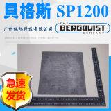 貝格斯silpad 1200導熱矽膠片導熱材料