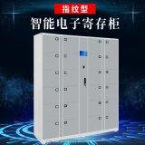 刷卡智慧櫃指紋自助寄存櫃可按需求定製天瑞恆安