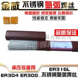 ER316L 308L不鏽鋼氬弧焊絲 金威ER304不鏽鋼焊絲 H08Cr18Ni9焊絲