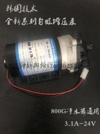 售水机增压泵800G净水机隔膜泵净水器24V水泵自吸泵400G