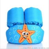 兒童救生衣寶寶浮力背心手臂泡沫救生圈游泳背心