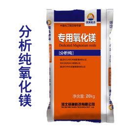 镁神产品质量保证 分析纯级氧化镁多少钱一吨