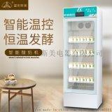 星乐斯美全自动小型商用酸奶机发酵机恒温智能大容量