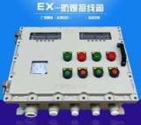 隆业供应-BXX防爆检修配电箱不锈钢防爆配电柜