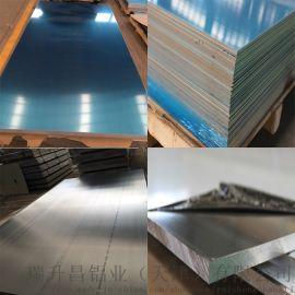 天津瑞升昌现货供应7075合金铝板 航空航天用铝板